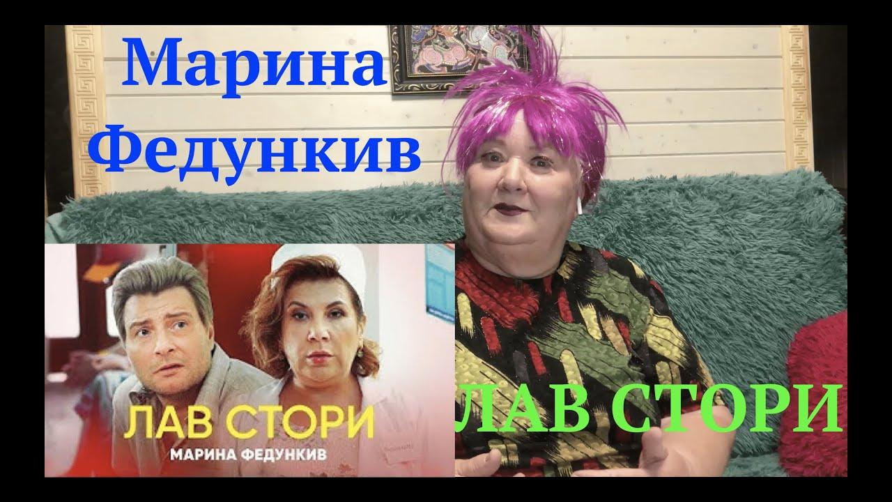 Марина Федункив — Лав Стори, новый клип