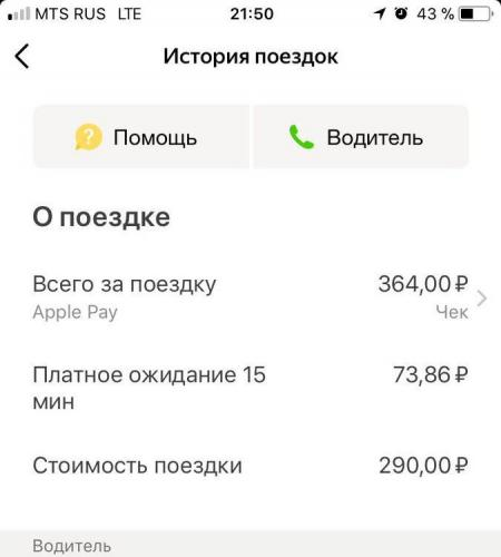 Клиент раскрыл новую схему обмана: водители Яндекс.Такси включают платное ожидание до подачи такси авто и мото,автоновости