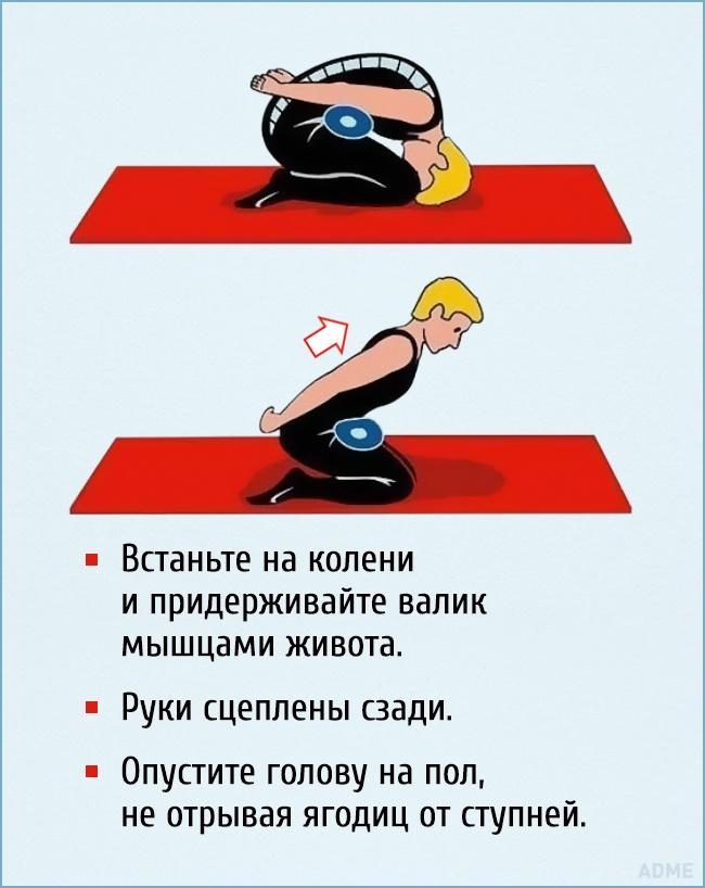 Встаньте на колени и придерживайте валик мышцами живота Руки сцеплены сзади Опустите голову на пол не отрывая ягодиц от ступней