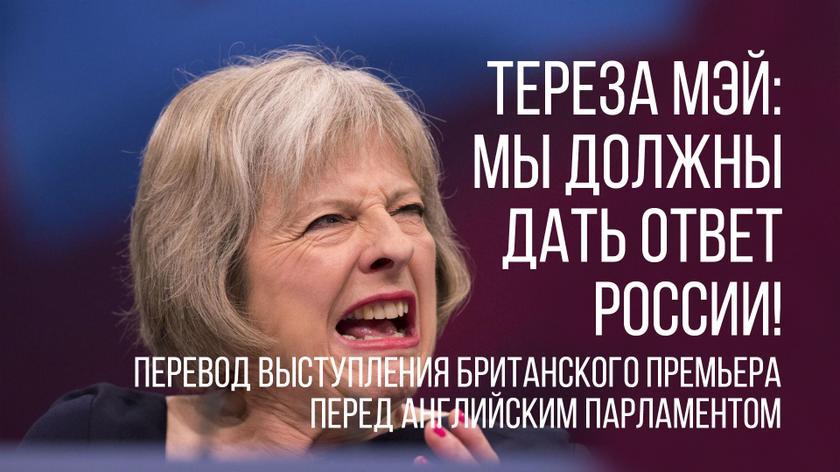 Тереза Мэй: мы должны дать ответ на этот презренный и безрассудный шаг России