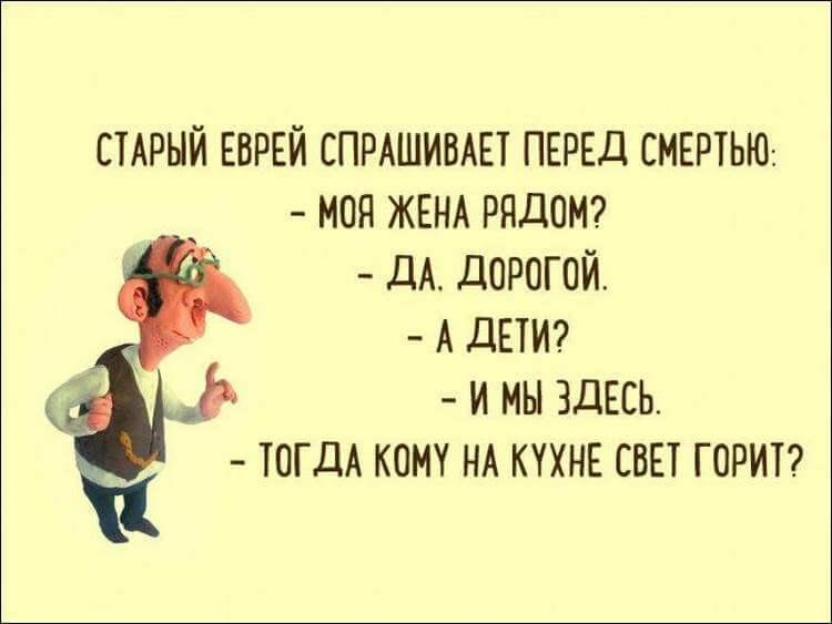 Онлайн для, одесские анекдоты самые смешные с картинками