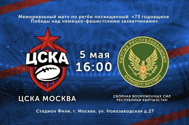5 мая в Москве РК ЦСКА сыграет против сборной Вооруженных сил Киргизской Республики