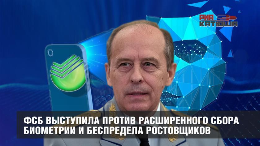 ФСБ выступила против расширенного сбора биометрии и беспредела ростовщиков