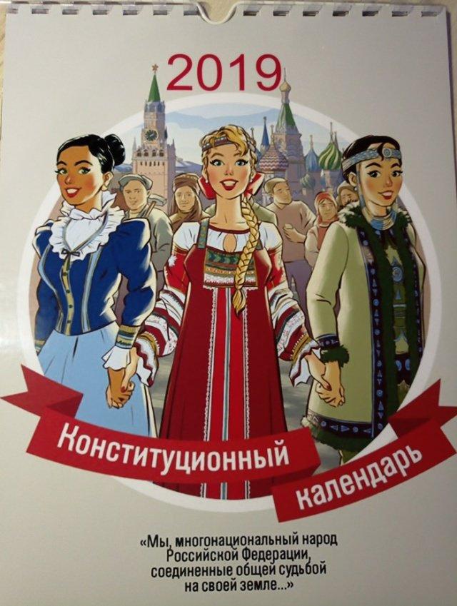 Конституционный календарь на 2019 год