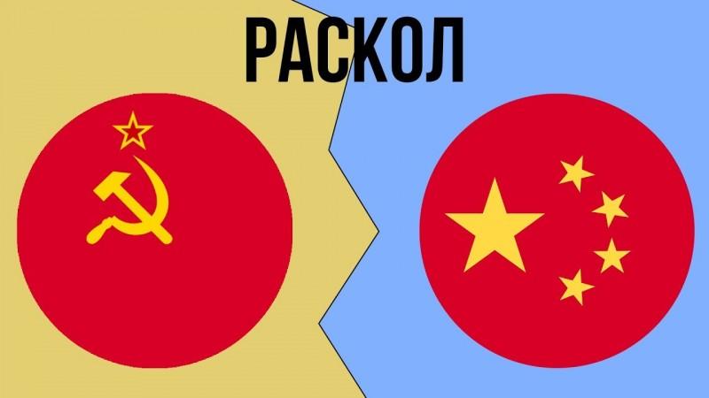 Почему Китай не помог СССР, когда тот распался?