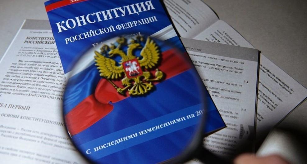 Россияне активно подключаются к обсуждению поправок к Конституции