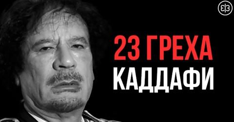 23 греха Каддафи