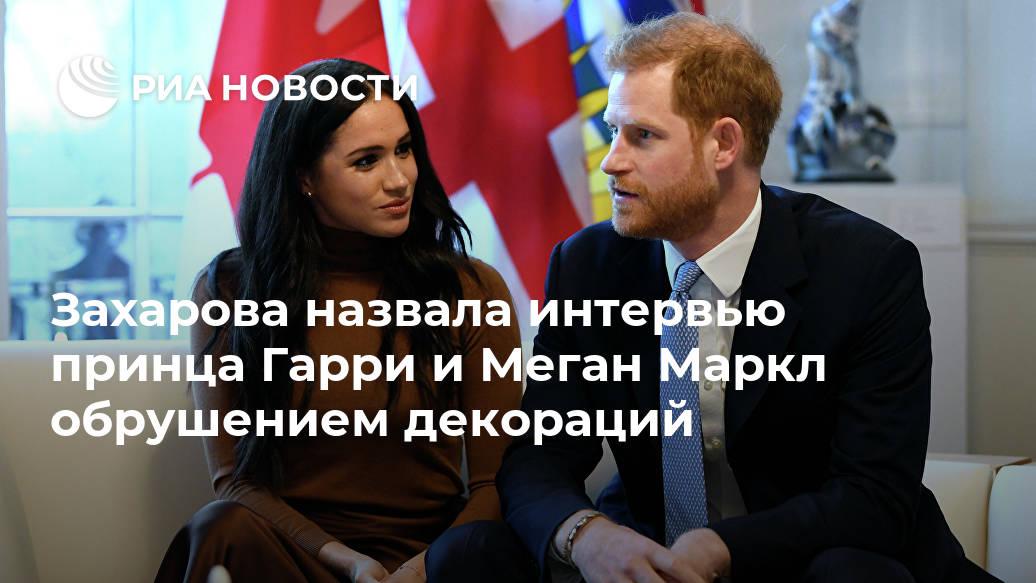 Захарова назвала интервью принца Гарри и Меган Маркл обрушением декораций Лента новостей