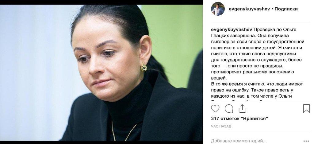 Как губернатор Кувайшев чиновницу Глацких пожурил