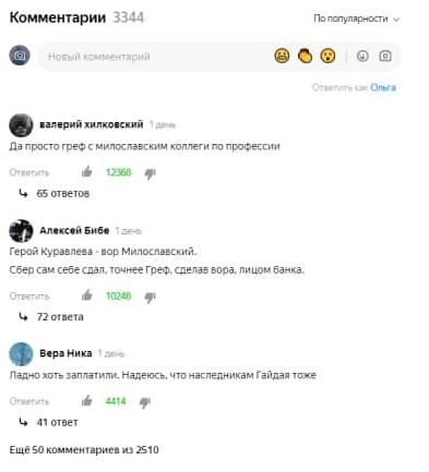 """""""Сбер сам себя сдал"""": Актёр поделился мнением Куравлёва о новом лице банка. Люди ответили россия"""