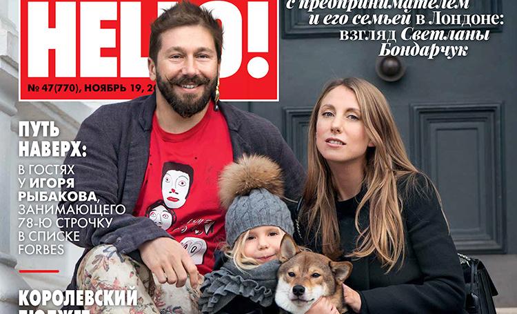 Евгений Чичваркин и Татьяна Фокина с дочерью Алисой стали героями обложки бизнес-номера HELLO! Звезды,Звездные пары