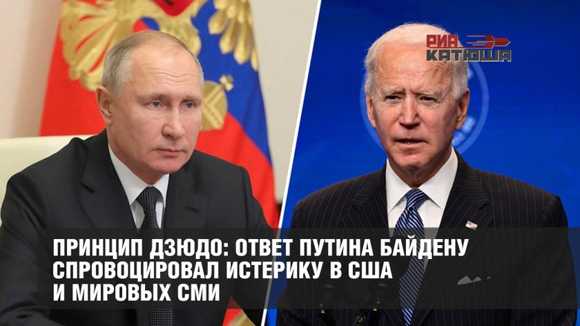Принцип дзюдо: ответ Путина Байдену спровоцировал истерику в США и мировых СМИ геополитика,россия
