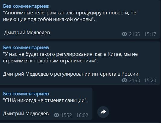 Полстраны посадить придется: Правительство объяснило запрет комментариев к эфиру с Медведевым во «В контакте»