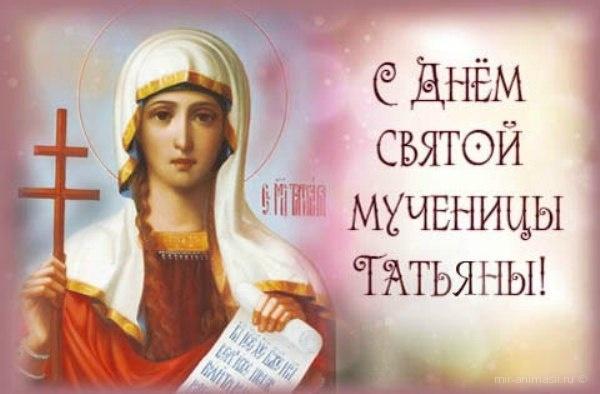 Татьянин день в 2018 году — традиции и приметы!