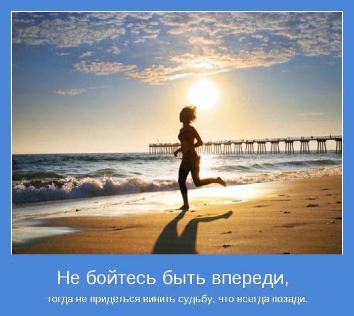 Подборка позитивных и жизненных мотиваторов из сети