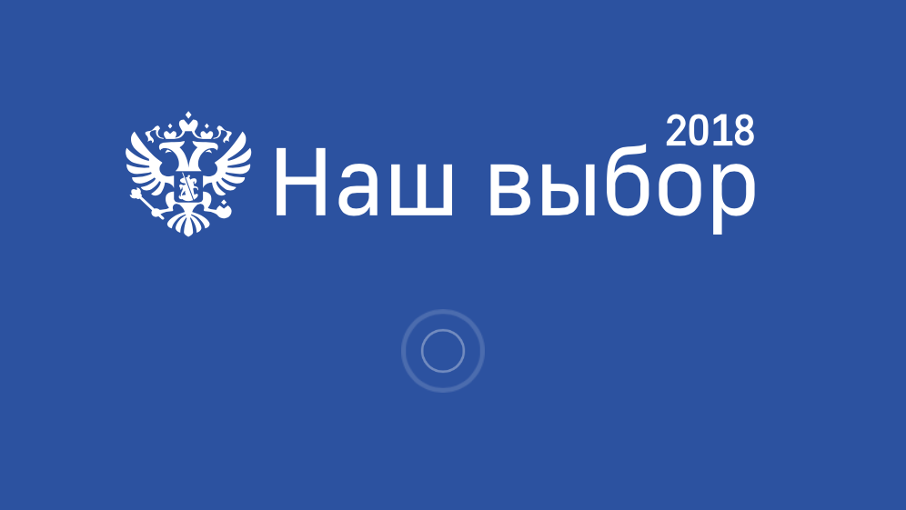 Видеонаблюдение на выборах 2018