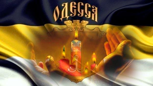 Четыре года Одесской Хатыни