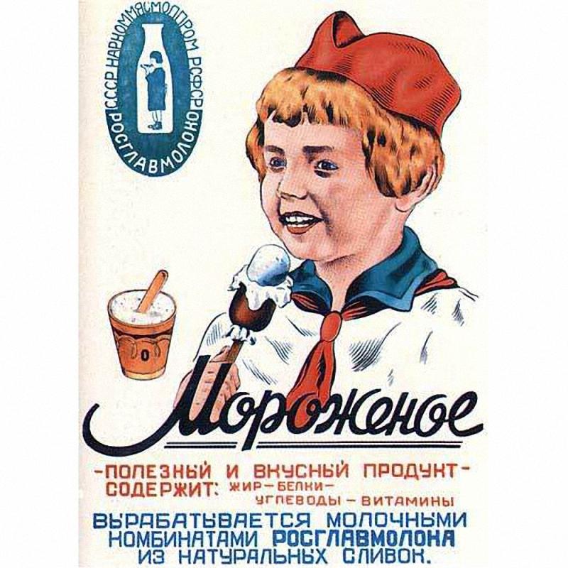 В чем феномен советского мороженого?