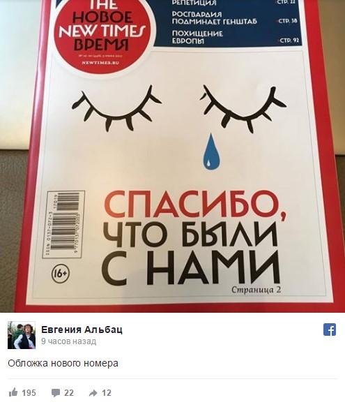 Альбац объявила о закрытии своего СМИ: «Деньги кончились, Леня, вот так»