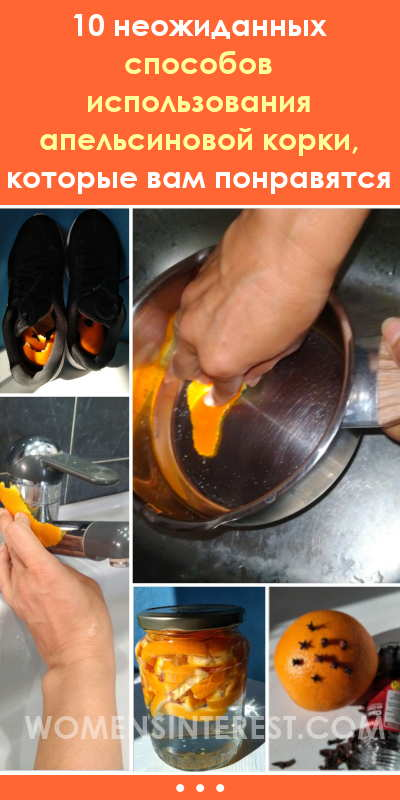 10 неожиданных способов использования апельсиновой корки, которые вам понравятся