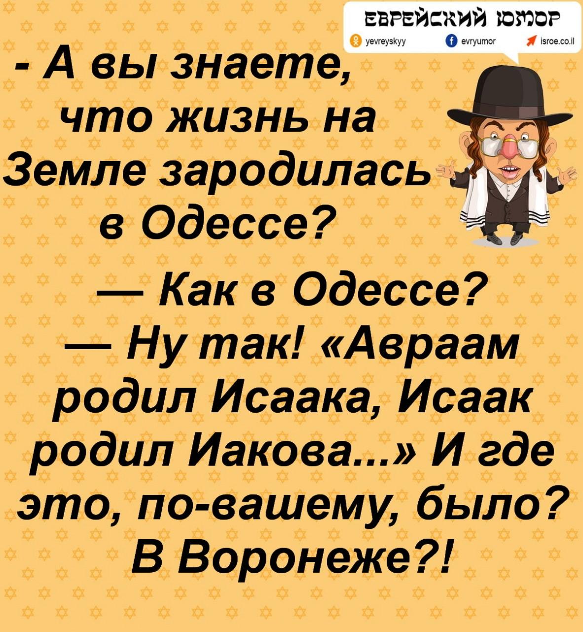 Анекдоты из Одессы (ч.2)