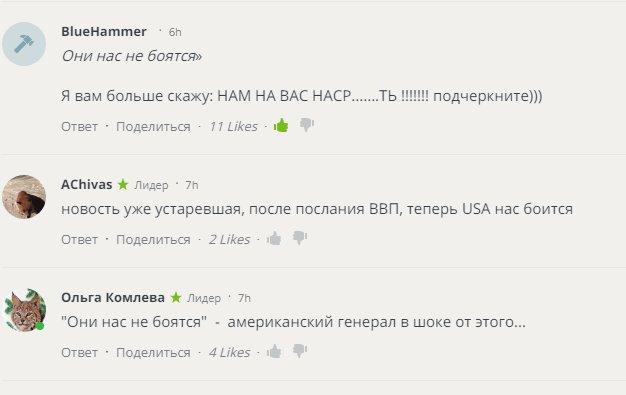 Американский генерал, обвинивший РФ в небоязни США, получил неожиданный ответ
