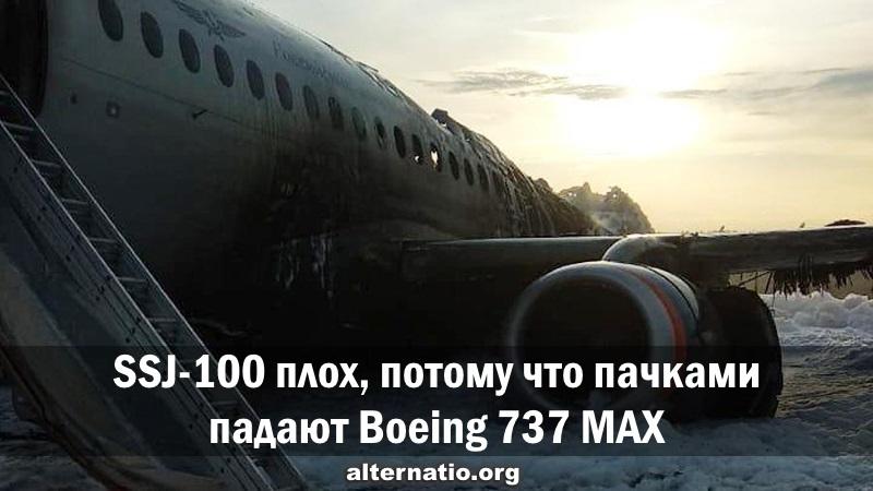 SSJ-100 плох, потому что пачками падают Boeing 737 MAX