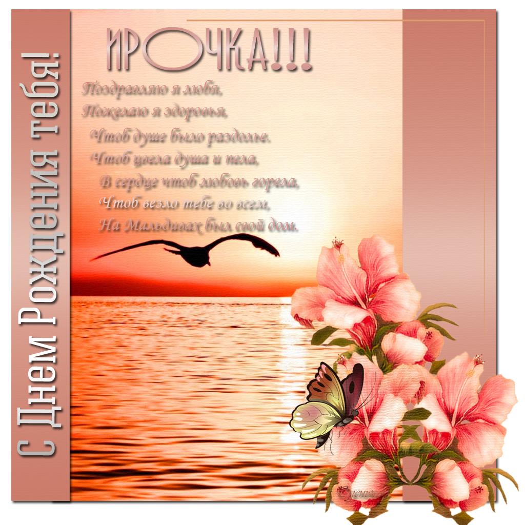 Христианские открытки с днем рождения женщине красивые ирина