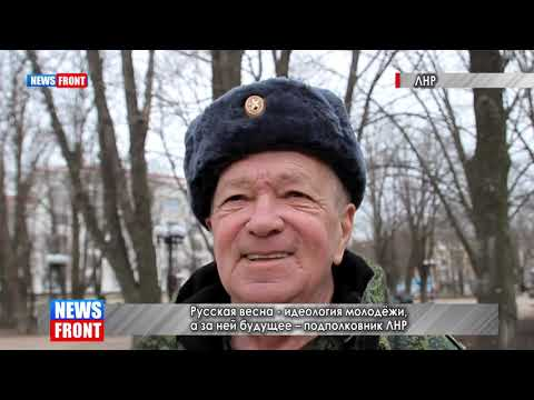 Русская весна — идеология молодёжи, а за ней будущее – подполковник ЛНР