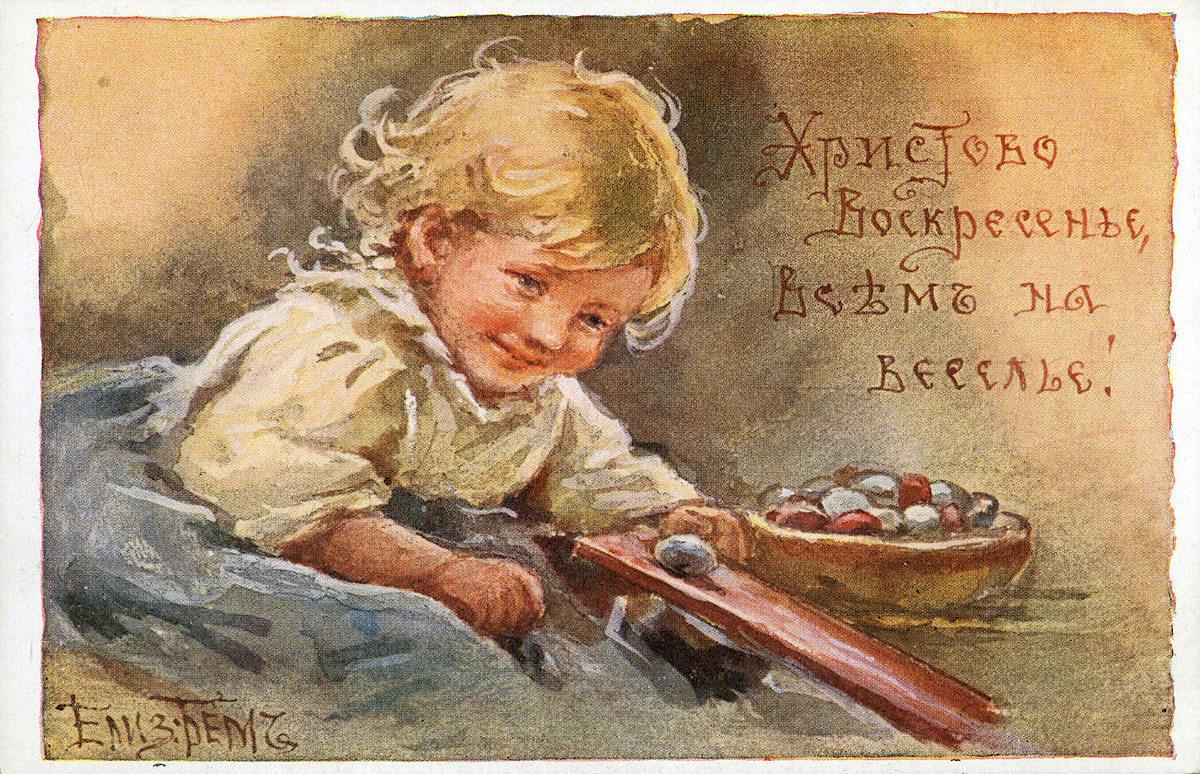 С пасхой христовой старинные открытки, днем