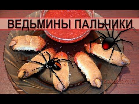 """Рецепт печенья на Хеллоуин """"Ведьмины пальчики"""""""