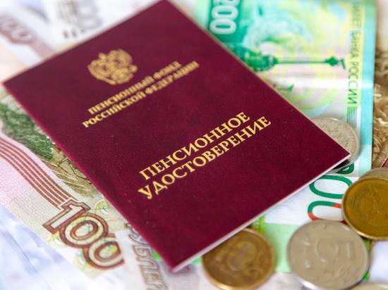 Тайна российских пенсий