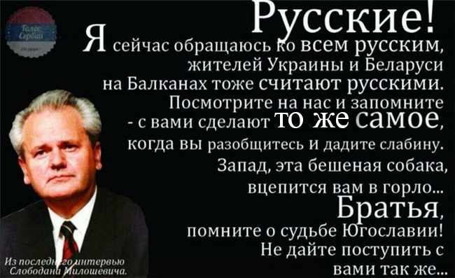 Константин МОчар и «Непредвзятое мнение»: Оказывается, США готовили Путину судьбу Милошевича!