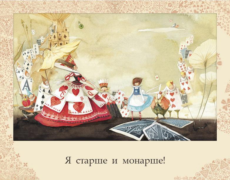 """25 крутых цитат из """"Алисы в …"""