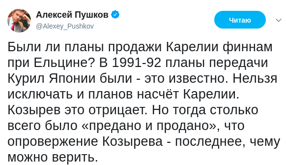 От Курил до Калининграда: После разоблачения с Карелией Ельцину припомнили все, что было «предано и продано»