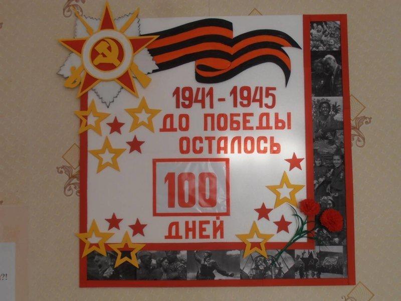 Ещё 100 дней войны... 9 мая, день победы, идиотизм, интересное, маркетинг, патриотизм, фото