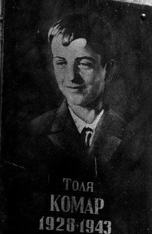 Толя Комар