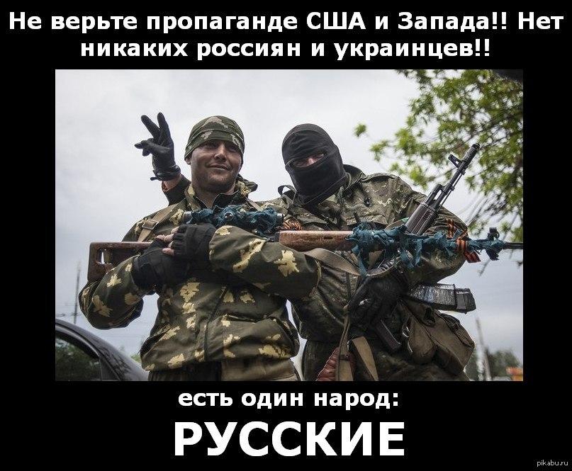 Украина будет русской или безлюдной