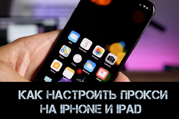 Как настроить прокси на iPhone и iPad