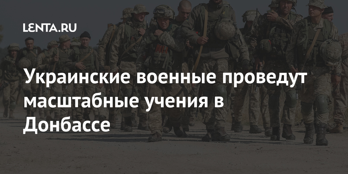 Украинские военные проведут масштабные учения в Донбассе Бывший СССР