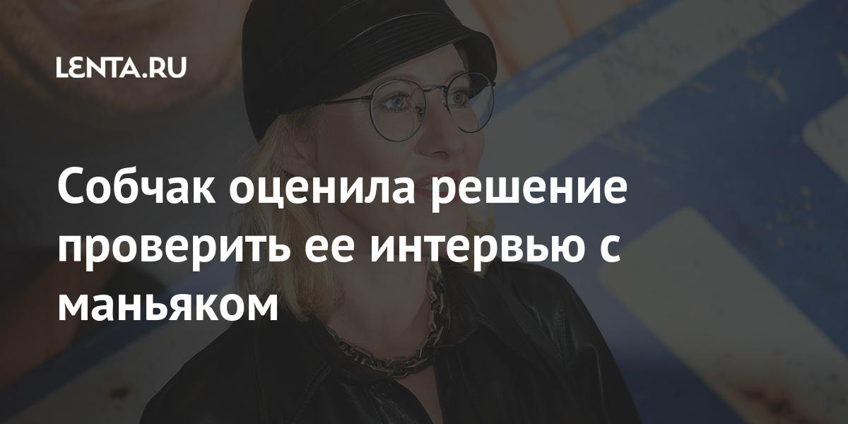 Собчак оценила решение проверить ее интервью с маньяком Интернет и СМИ
