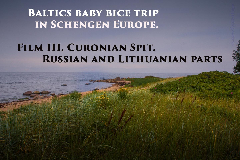 Велопутешествие по Прибалтике с малышом. Куршская коса