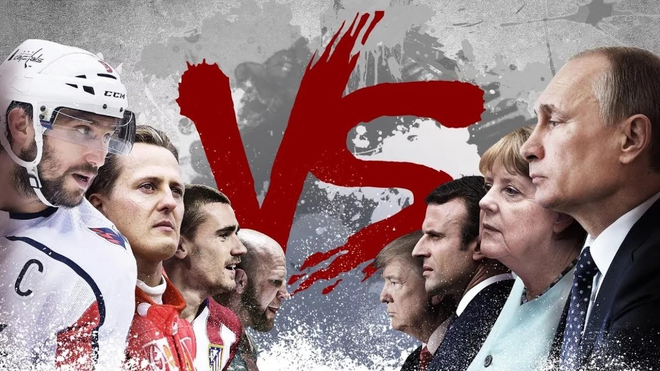 Инквизиторы спортивных полей геополитика