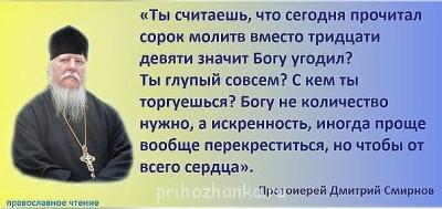 «О молитве» (Владимир Шебзухов)