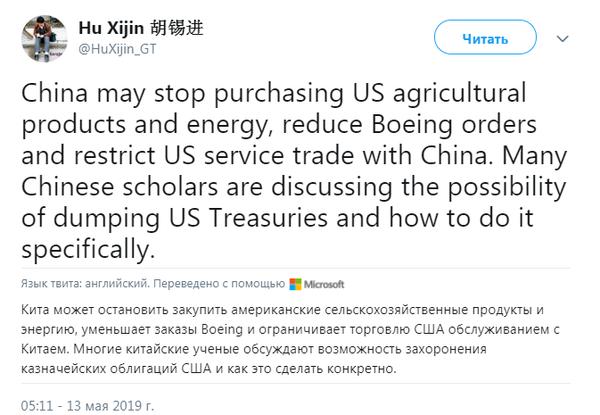 Китай наносит удар: распродажа госдолга США станет ответом на американские санкции новости,события