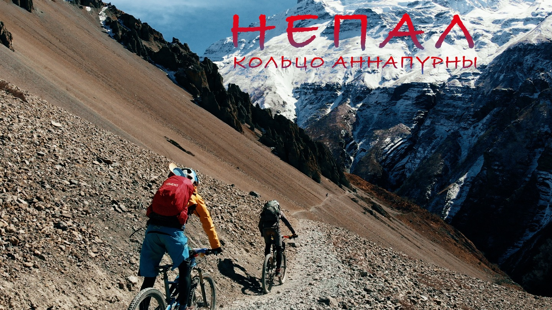 Непал: кольцо Аннапурны на велосипеде