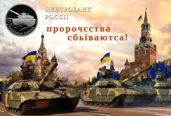 Вот он, шанс!, или Как Украина захватит Россию без боя