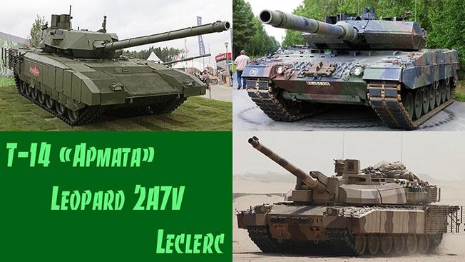 «Убийцы» «Арматы»: смогут ли Leopard 2A7V и французский Leclerc догнать российский Т-14