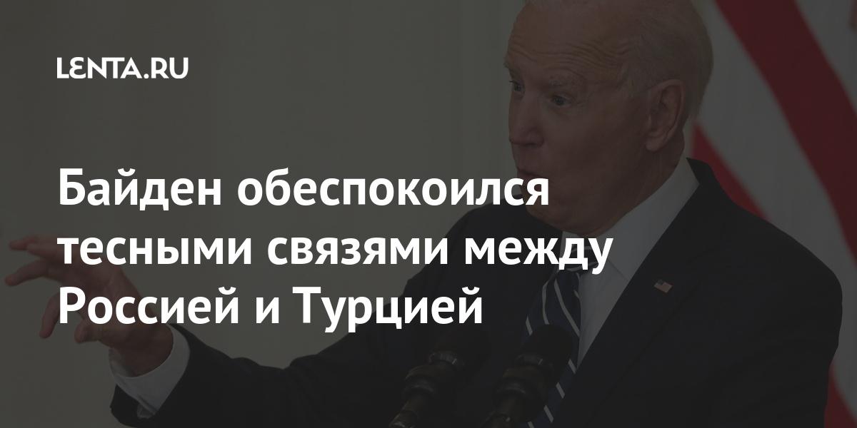 Байден обеспокоился тесными связями между Россией и Турцией Мир