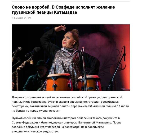 Не хочешь больше выступать в России? Мы тебе в этом поможем)))